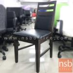 L02A315:เก้าอี้โมเดิร์นหนังเทียม รุ่น NSB-CHAIR29 ขนาด 46W*89H cm. โครงไม้ (STOCK-1 ตัว)