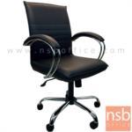 B26A041:เก้าอี้สำนักงาน รุ่น RNC-545M โช๊คแก๊ส มีก้อนโยก ขาเหล็กชุบโครเมี่ยม