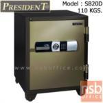 F05A043:ตู้เซฟนิรภัยชนิดดิจิตอล 110 กก.  รุ่น PRESIDENT-SB20D มี 1 กุญแจ 1 รหัส (ใช้กดหน้าตู้)