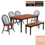 G14A160:ชุดโต๊ะรับประทานอาหารไม้วีเนียร์  รุ่น SR-WINDSOR-CH150  พร้อมเก้าอี้ 4 ที่นั่งและม้า