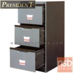 E32A007:ตู้เหล็กเก็บเอกสารแฟ้มแขวน มีป้ายใส่ชื่อ  ( 2, 3 และ 4 ลิ้นชัก) รุ่น PRESIDENT-FC-1