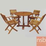 G11A186:ชุดโต๊ะไม้สักหน้ากลม พร้อมเก้าอี้พับ 4 ที่นั่ง รุ่น NS-TEAK-1