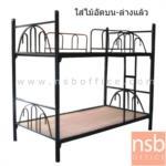 G12A218:เตียงเหล็ก 2 ชั้น ขนาด 3 ฟุต , 3.5 ฟุต รุ่น BPSC-125