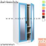E23A005:ตู้เสื้อผ้าเหล็ก บานเปิดกระจกสูง 182H cm. KS-WGO-81 (ผลิต 9 สีสัน)