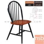 B22A131:เก้าอี้รับประทานอาหารไม้วีเนียร์ รุ่น SR-WINDSOR-CR ขาไม้