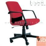 B28A032:เก้าอี้สำนักงาน รุ่น N2-ASN  โช๊คแก๊ส มีก้อนโยก ขาพลาสติก