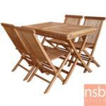 G11A191:ชุดโต๊ะไม้สักหน้าเหลี่ยม พร้อมเก้าอี้พับพนักพิงสูง รุ่น SR-SET5 (4 ที่นั่ง)