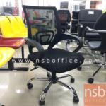 L02A001:เก้าอี้หลังเน็ต ท้าวแขนพลาสติก โช็คแก๊ส ก้อนโยก