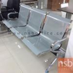 B06A061:เก้าอี้นั่งคอย เฟรมที่นั่งเหล็กรู โครงแขนขาโครเมี่ยม (สินค้านำเข้า)