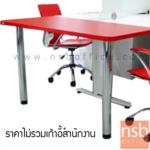 A04A059:โต๊ะเอนกปะสงค์สี่เหลี่ยม เชื่อมต่อหัวโต๊ะ   ขากลมโครเมี่ยม