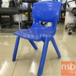 L02A282:เก้าอี้เด็กพลาสติก รุ่น NSB-KID1 ขนาด 32W*54H cm. (STOCK-1 ตัว)