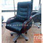 B25A009:เก้าอี้ผู้บริหาร SKM-01H หนังแท้ แขนขาลายไม้