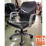 B03A014:เก้าอี้สำนักงาน มีท้าวแขน รุ่นประหยัด SS34