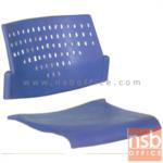 B27A013:เปลือกเก้าอี้พลาสติกโพลี่(PP) รุ่น VC-CVC586 ( 2 ชิ้นคือที่นั่ง-พนักพิง)
