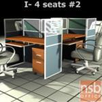 A04A085:ชุดโต๊ะทำงานกลุ่ม 4 ที่นั่ง 244W*126D*120H cm. พร้อมพาร์ทิชั่นครึ่งกระจกขัดลาย