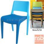 B29A149:เก้าอี้พลาสติกโมเดิร์นอเนกประสงค์ สีสันทูโทน รุ่น PON-PN9132/1 ซ้อนเก็บได้