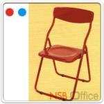 B10A004:เก้าอี้พับ เหล็กล้วนทั้งต้ว COKE (สีเดียว) W43*D47*H83 cm