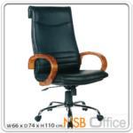 B01A330:เก้าอี้ผู้บริหาร ท้าวแขนไม้ RNC-25H ขาเหล็กชุบโครเมี่ยม โช๊คแก๊ส ก้อนโยก
