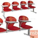 B17A027:เก้าอี้เลคเชอร์แถวเปลือกโพลี่ล้วน ตัวโบว์  2 , 3 , และ 4 ที่นั่ง รุ่น D776 ขาเหล็กพ่นสีเทา