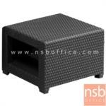 B13A229:โต๊ะกลางทรงจัตุรัสปั๊มลายหวายสาน  รุ่น SR-BH486R ขนาด 56W cm. โครงพลาสติก PP