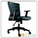 B26A048:เก้าอี้สำนักงานพนักพิงระดับไหล่ รุ่น QT-804 โช๊คแก๊ส มัลติล็อค