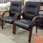 B25A060:เก้าอี้รับแขกผู้บริหาร หุ้มหนังเทียม รุ่น IDS-XZCD-500C แขนขาไม้