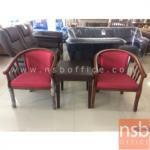 L01A112:ชุดโต๊ะรับแขก  พร้อมเก้าอี้หุ้มผ้า 2 ตัว