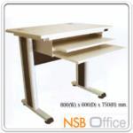 A10A019:โต๊ะคอมพิวเตอร์ โครงขาเหล็กเทา 80W*60D cm ราง 2 ชั้น N-CT-09L เมลามีน