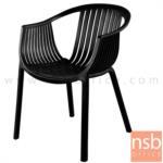 B05A116:เก้าอี้โมเดิร์นพลาสติกล้วน รุ่น Cleef (คลีฟ) ขนาด 53W cm.