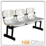 B06A063:เก้าอี้นั่งคอย โพลี่พิงเอนได้ ขาเหล็กเหลี่ยมแบบขาคู่ EX-11