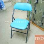 L02A244:เก้าอี้พับ สีฟ้า ขาเทา มี1ตัว 37*38*80