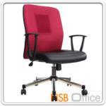 B24A059:เก้าอี้สำนักงานหลังเน็ต AE-Pire-ll โช๊คแก๊ซ ก้อนโยก
