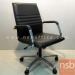B26A010:เก้าอี้สำนักงาน KT-RS/3AC โช๊คแก๊ซ ก้อนโยก