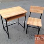 A17A032:ชุดโต๊ะเก้าอี้นักเรียน ระดับประถมศึกษา หน้าไม้ยางพารา