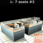 A04A123:ชุดโต๊ะทำงานกลุ่มตัวแอล 7 ที่นั่ง 610W*276D*120H cm. พร้อมพาร์ทิชั่นครึ่งกระจกขัดลาย