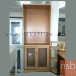 L01A022:ตู้เอกสารบนโล่ง ล่างบานเปิดกระจก80W* 40D* 200H  cm. ผิวเมลามีน*มีสต๊อก1ใบ*
