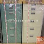 E31A040:ตู้เก็บเอกสาร 6 ลิ้นชัก รุ่น LUCKYWORLD-CDX-6-MC-MG