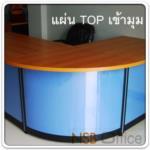 P01A026: TOP โต๊ะเข้ามุม R60 cm เมลามีน พร้อมอุปกรณ์ยึดพาร์ทิชั่น