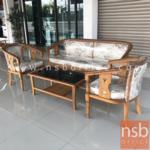 B31A041:ชุดโซฟาไม้ รุ่น KITCHENER (คิตเชเนอร์)  พร้อมโต๊ะกลาง