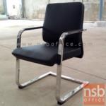 B04A096:เก้าอี้รับแขก ขาตัวซี มีท้าวแขน PE-YZ30C โครงเหล็กชุบโครเมี่ยม