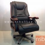 B25A099:เก้าอี้ผู้บริหาร แขนขาไม้ รุ่น FNDN-05 โช๊คแก๊ส ก้อนโยก