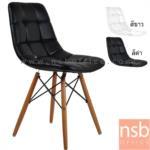 B29A217:เก้าอี้โมเดิร์นหุ้มหนังพียู(PU) ขาไม้สีบีช รุ่น SR-BHB-1373B  (สีขาว)