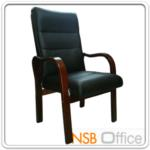 B25A037:เก้าอี้พักผ่อน 543-F หนัง PU แขนขาไม้
