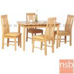 G14A020:ชุดโต๊ะรับประทานอาหารหน้าโฟเมก้าลายไม้ 4 ที่นั่ง รุ่น SUNNY-9 ขนาด 120W cm. พร้อมเก้าอี้