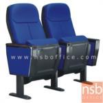B19A004:เก้าอี้หอประชุม แขนกล่อง ไม่มีเล๊คเชอร์ AD-01 ที่นั่งพับได้