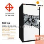 F01A067:ตู้เซฟ Taiyo Xtreme รุ่นพิเศษ BS 120 K2C น้ำหนัก 600 กก. 2 กุญแจ 1 รหัส