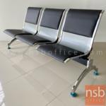 B06A152:เก้าอี้นั่งคอยเหล็กหุ้มเบาะ รุ่น Deschanel (เดชาเนล) 3 ที่นั่ง ขาเหล็ก