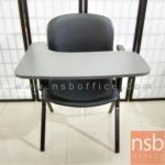 B07A090:เก้าอี้เลคเชอร์เบาะใหญ่ แผ่นเลคเชอร์ยาวพิเศษ รุ่น C-006 ขาเหล็กพ่นสีดำ