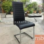 B08A052:เก้าอี้เอนกประสงค์ พนักพิงสูง รุ่น WN-MZD ขาเหล็กตัวซีโครเมี่ยม