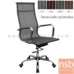 B24A075:เก้าอี้ผู้บริหารหลังเน็ต S-BPS-119H โช๊คแก๊ซ ก้อนโยก